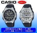 カシオ ツイン液晶電波ソーラー時計 / CASIO