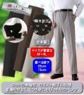 エムアイジェイ 日本製撥水加工裏綿パンツ同サイズ3色組