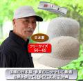 エムアイジェイ 日本製 美濃和紙ニットキャップ