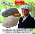 エムアイジェイ 日本製 美濃和紙使用つば長ハンチング