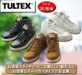【安全靴】タルテックス カジュアルセーフティスニーカー / TULTEX