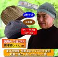 エムアイジェイ あったか素材ニット帽3色組