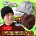 エムアイジェイ 国産ウール100%ニット帽同サイズ3色組