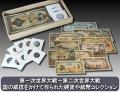 激動の昭和・戦中貨幣史コレクション25種セット