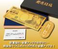 純金箔 一万円札プレミアムカード+純金箔天保壱両小判セット