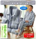 日本製 高島ちぢみストライプ柄パジャマ