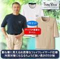 トロイ・ブロス ポケット付5分袖Tシャツ同サイズ3色組 / TROY BROS