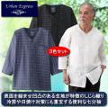 アーバンエクスプレス 綿100%ゆったり7分袖シャツ同サイズ3色組