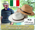 ソルバッティ イタリア製パナマハット/ SRBATTI