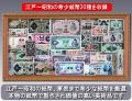 江戸・明治・大正・昭和・日本紙幣史総覧額コレクション