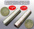 懐かしの昭和名銀貨