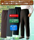 お父さんの年中重宝パンツ同サイズ3色組