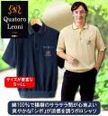 クアトロレオーニ 綿楊柳(めんようりゅう)裾リブポロシャツ同サイズ2色組 / QUATORO LEONI