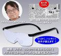 メガネの上から掛けられる眼鏡式拡大ルーペ 2個セット