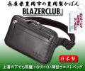 【日本製 豊岡鞄】ブレザークラブ やわらか牛革薄マチウエストバッグ / BLAZER CLUB