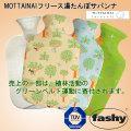 MOTTAINAIフリース湯たんぽサバンナ