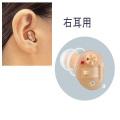 デジタル補聴器 耳いちばんDX 右耳 or 左耳用(非課税商品)
