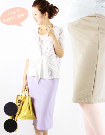 【在庫限りSALE】残りわずか!2way・ビューティふんわりスウェットスカート「(妊娠中~産後も使える!)【マタニティ・スカート】(1点までメール便可)【B】
