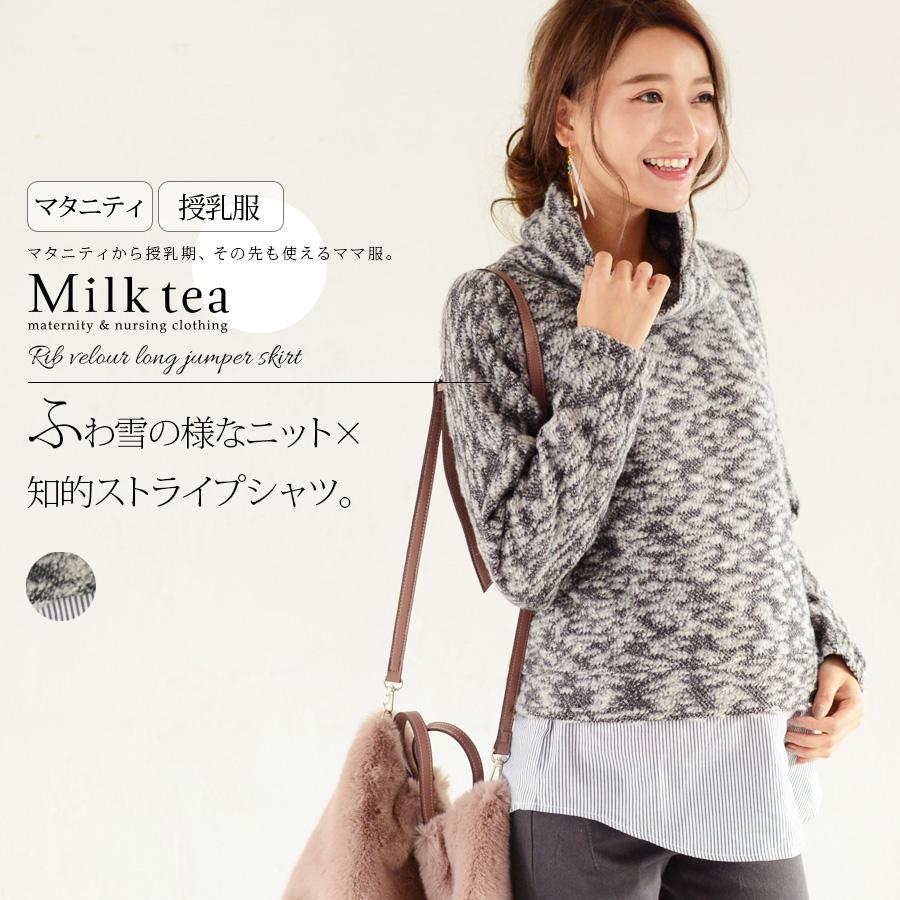 シャツ重ね着風・ふわ雪タートル<授乳服兼用マタニティ・トップス>(サイドスリット)