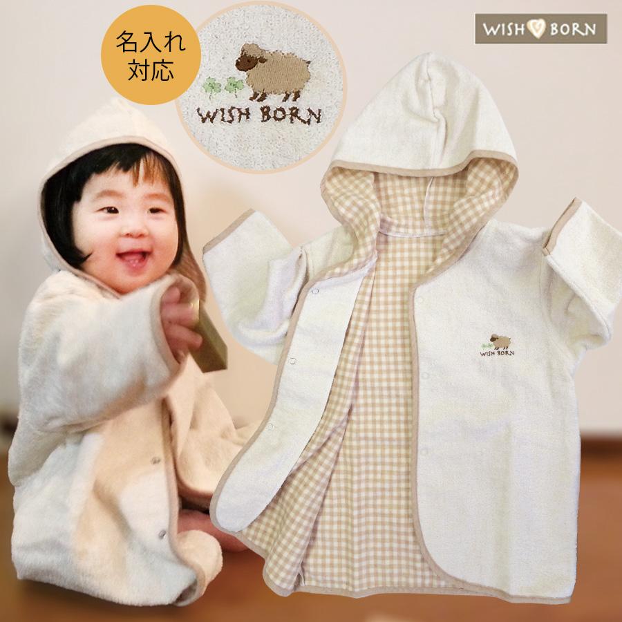 【ベビー・キッズ】WISH BORN☆バスローブ(オーガニックコットン100%)~名入れ刺繍可、出産祝い・内祝いにも~