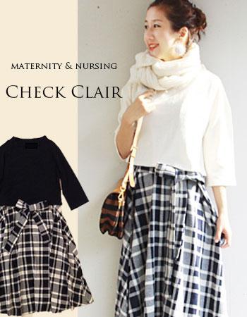 <授乳服・マタニティ・ワンピース>チェック・レディクレア~ロイヤルコレクション)(セットアップ)