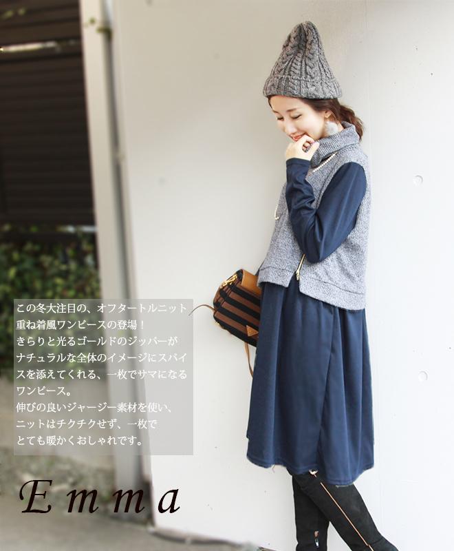 <授乳服・マタニティ・ワンピース>エマ(重ね着風)
