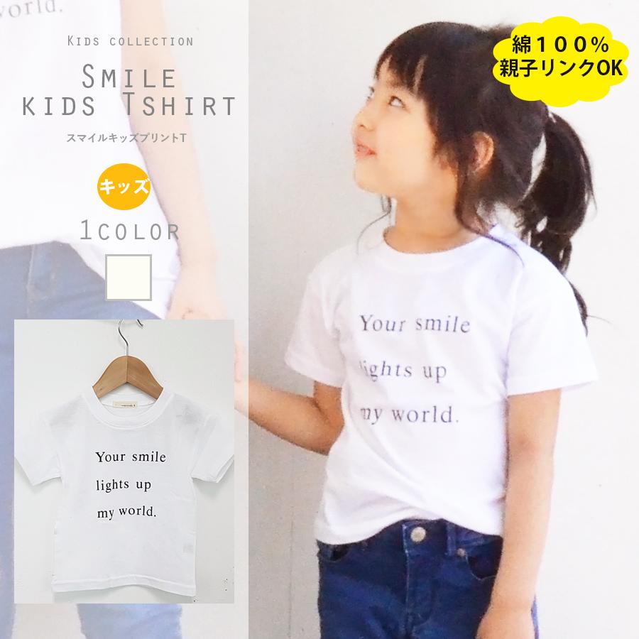 <KIDS男の子・女の子>スマイル・プリントTシャツ(綿100%、親子リンクコーデも)85cm~135cm【oyako11】