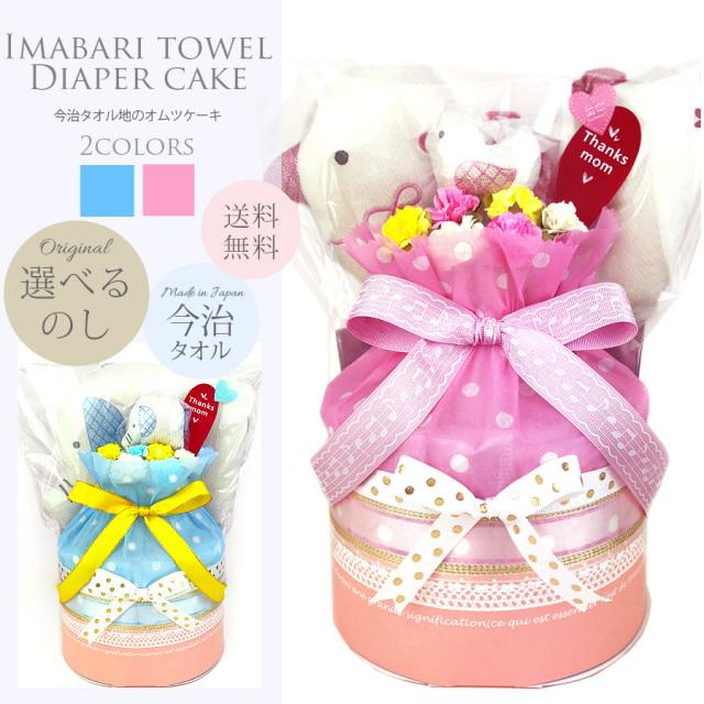 【ギフト】ふんわり純コットン♪幸せ親子のおむつケーキ~日本製今治コットン100%授乳まくら、日本製おもちゃ付き、パンパース、メリーズ~