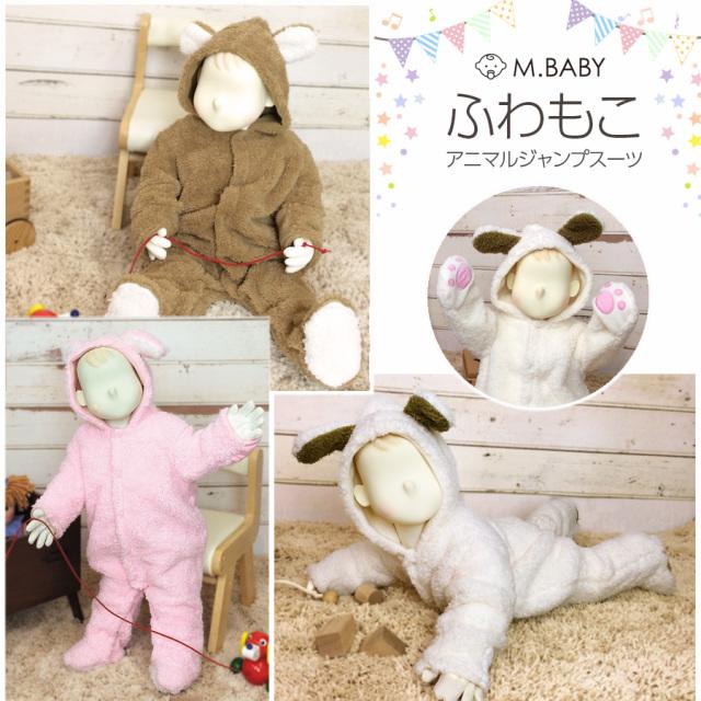 【ベビー・キッズ】ふわもこアニマルジャンプスーツ(ベビー服、ロンパース)