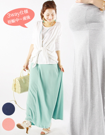 ☆まとめ割引☆ビューティ・3wayマキシスカートS/S(妊娠中~産後も使える!)【マタニティ・スカート】