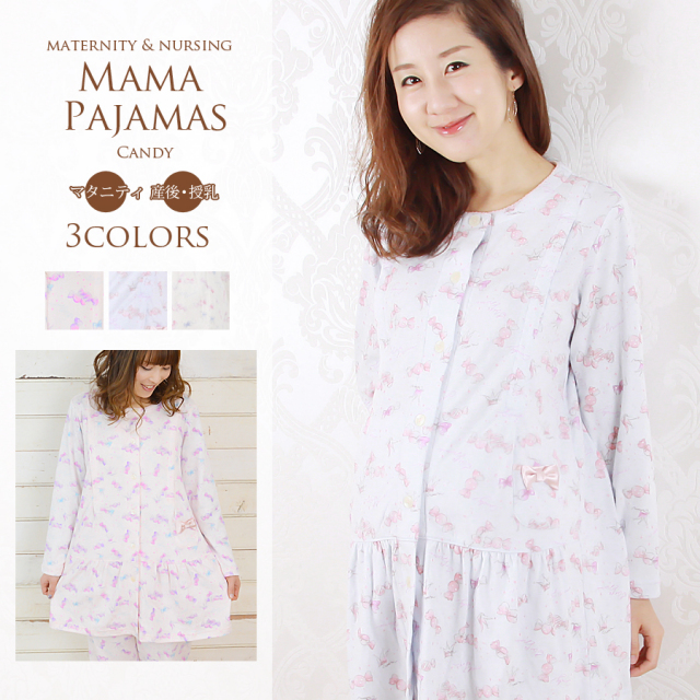【パジャマ】ナルエーコラボ!授乳機能つき産前産後対応ママパジャマ「Candy」(数量限定・上下セット)パジャマ&マタニティ肌着専門店が作ったママパジャマ