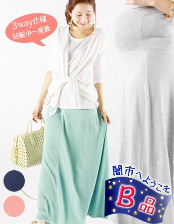 【闇市・B品】ビューティ・3wayマキシスカートS/S(妊娠中~産後も使える!)【マタニティ・スカート】~闇市ルールご確認下さい~