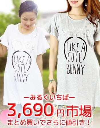 ★みるく市場★バニーバニーT(サイドスリット)♪メール便可♪<授乳服・マタニティ>
