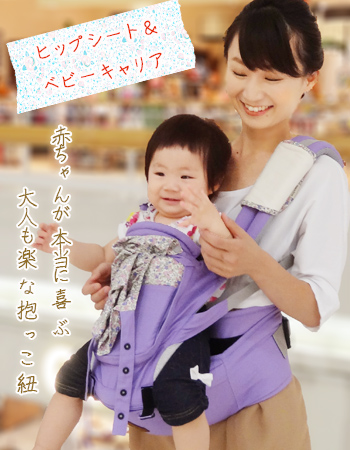 ★高いけど赤ちゃんと大人が本当に喜ぶ抱っこ紐★ヒップシート&ベビーキャリア(対面抱っこ、前向き抱っこ、おんぶ、横抱き)肩腰が楽!ヨーロッパ安全基準