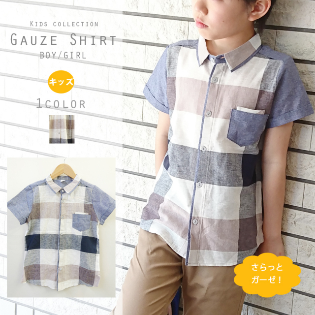 【KIDS】「さらっとガーゼ・チェックシャツ」一枚までメール便可