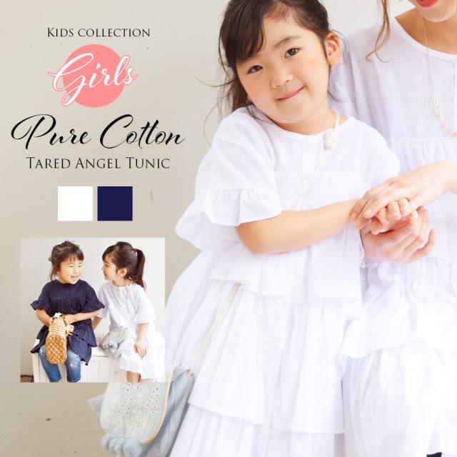 <KIDS・GIRLS>ピュアコットン・ティアードエンジェルチュニック(綿100%、裏地付き、親子リンクコーデOK)【oyako13】
