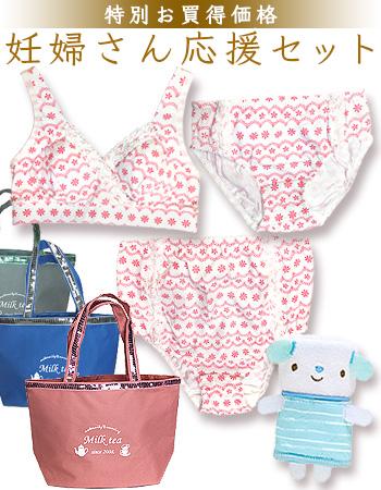 Milkteaインナースターターセット(妊娠初期から産後まで使える選べるインナー3点にトートバッグ付き!)【マタニティ・授乳インナー】