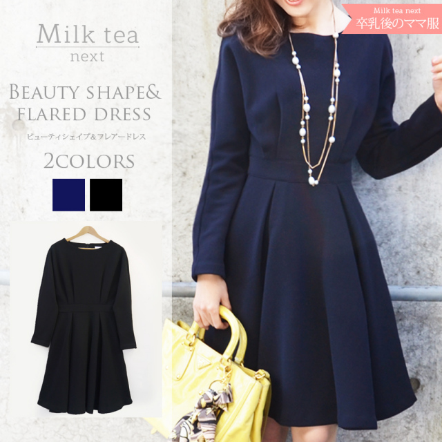 <Milk tea Next>ビューティ・シェイプ&フレアードドレス(長袖ワンピース、洗濯OK)【T】