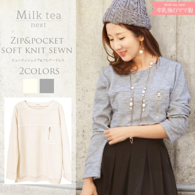 <Milk tea next>ジップ&ポケット・やわらかニットソー(洗濯OK)(マタニティOK)(授乳×)