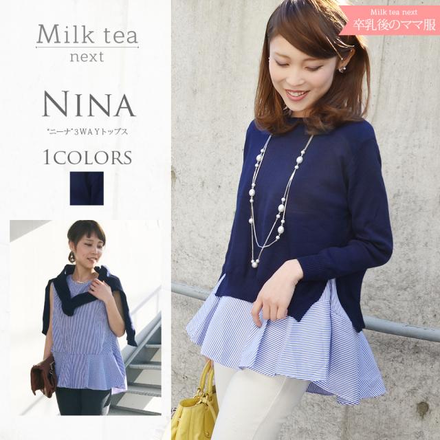 <Milk tea next>ニーナ・3wayトップス(タンクトップ&長袖ニットソーのセットアップ)
