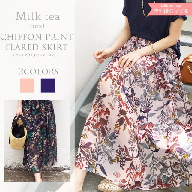 <Milk tea Next>シフォンプリントフレアースカート