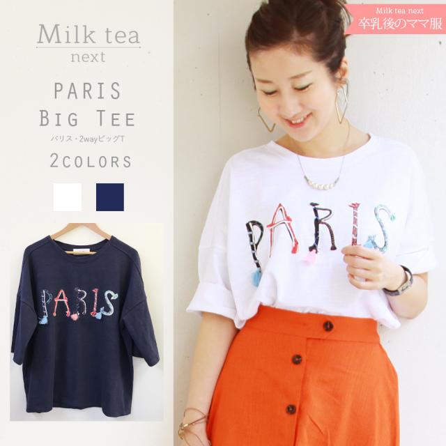 <Milk tea Next>「PARIS」2wayビッグT(ハンドメイド、半袖~七分袖調整可!マタニティOK)