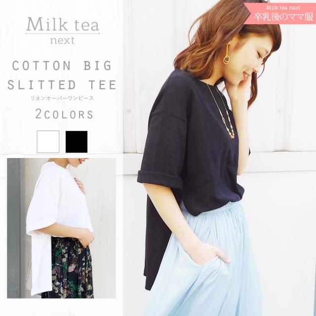 <Milk tea next>コットン・ざっくり深スリットT(綿95%、タックイン綺麗、マタニティOK)