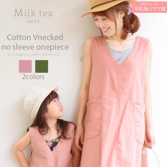 <Milk tea next>コットン・Vネックノースリーブワンピ(綿100%、親子リンクコーデOK)【oyako14】