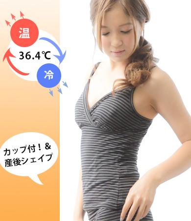 冷却&保温!賢いブラカップ付産後シェイプ授乳キャミ【授乳服、カップ取外し可、適温】♪1枚までメール便可♪