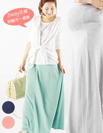 ビューティ・3wayマキシスカートS/S(妊娠中~産後も使える!)【マタニティ・スカート】