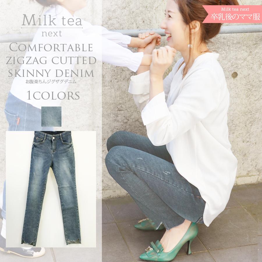 <Milk tea next>お腹楽ちん・ジグザグ美脚スキニーデニム(S/M/L)ウエストゴム、裾ジグザグカット、スーパーストレッチ