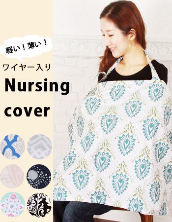【授乳ケープ】<udder covers(アダーカバーズ)>ワイヤー入り授乳ケープ♪2枚までメール便可♪