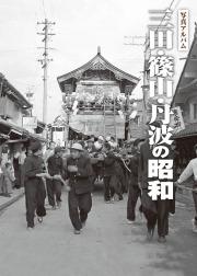 三田篠山丹波カバー