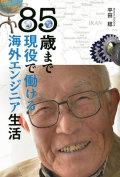 85歳まで現役で働ける海外エンジニア生活